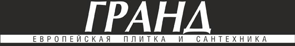 ГРАНД